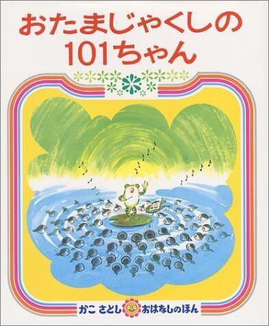 おたまじゃくしの 101ちゃん (かこさとし おはなしのほん( 6)),3歳,絵本,