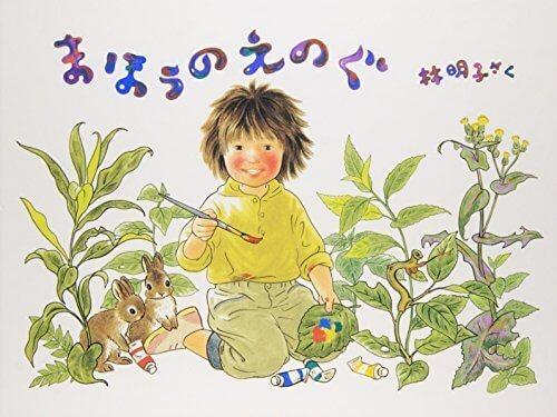まほうのえのぐ (こどものとも傑作集),3歳,絵本,