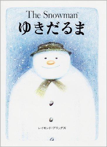ゆきだるま (評論社の児童図書館・絵本の部屋),3歳,絵本,