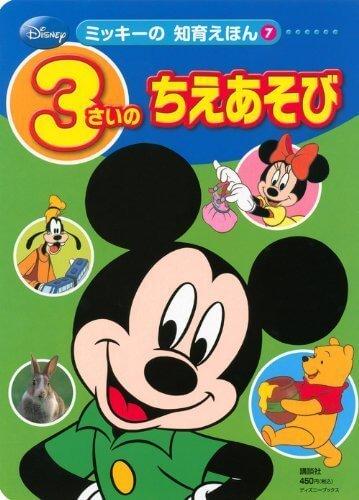 ディズニー ミッキーの 知育えほん(7) 3さいの ちえあそび(ディズニーブックス) (デイズニーブックス ミッキーの知育えほん 7),3歳,絵本,