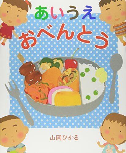 あいうえおべんとう,食べ物,絵本,