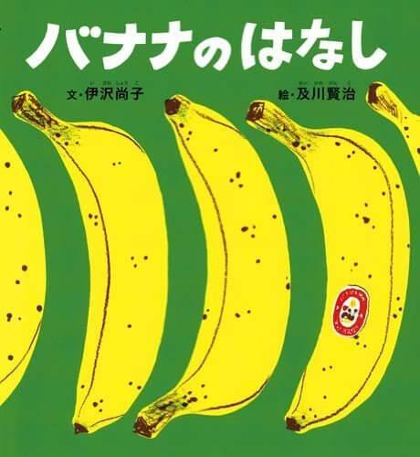 バナナのはなし (かがくのとも絵本),食べ物,絵本,