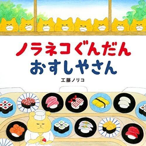 ノラネコぐんだん おすしやさん (コドモエ[kodomoe]のえほん),食べ物,絵本,