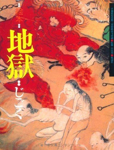 絵本 地獄――千葉県安房郡三芳村延命寺所蔵,絵本,地獄,