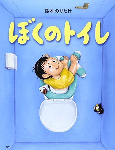ぼくのトイレ (わたしのえほん),鈴木のりたけ,