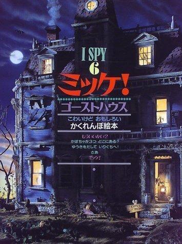 ミッケ! ゴーストハウス―I SPY 6,絵本,おばけ,