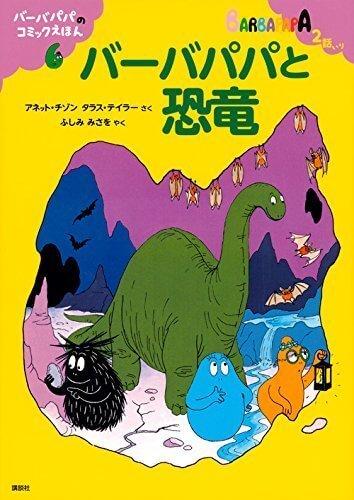 バーバパパと恐竜,バーバパパ, 絵本,