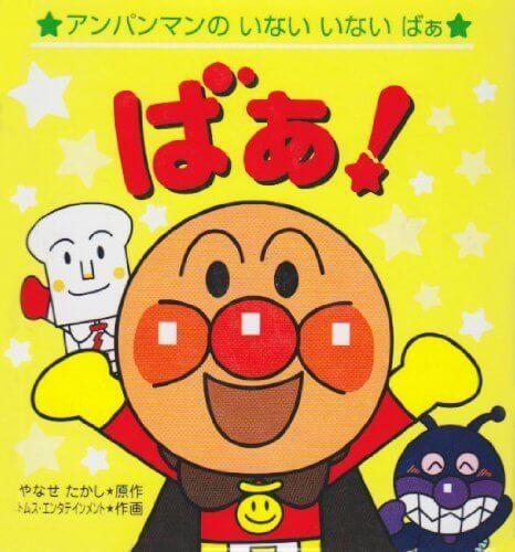 ばぁ! (アンパンマンのいないいないばぁ (1)),絵本,選び方,読み方