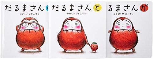 だるまさんシリーズ「が・の・と」(3点セット),絵本,選び方,読み方