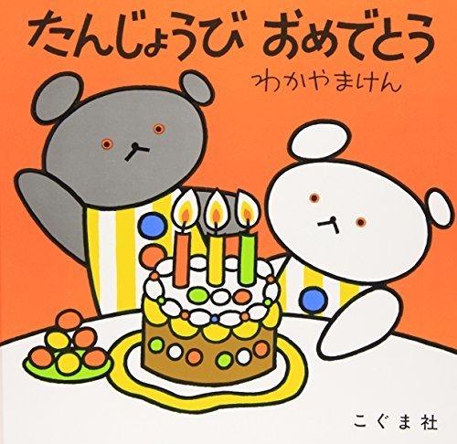 たんじょうびおめでとう (こぐまちゃんえほん),誕生日,絵本,