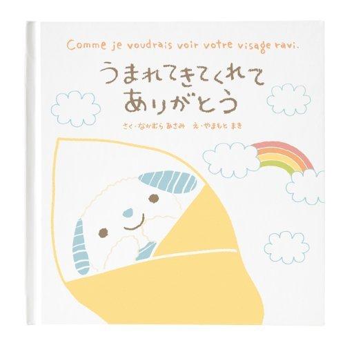 シュシュアミイ絵本-うまれてきてくれてありがとう 78CCA-EH1-S,誕生日,絵本,