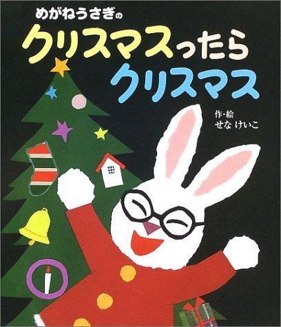 めがねうさぎのクリスマスったらクリスマス,絵本,おばけ,