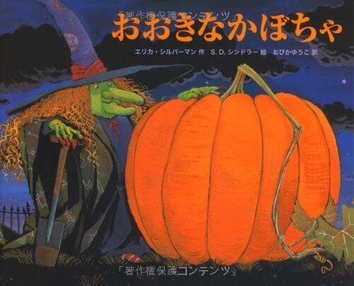 おおきなかぼちゃ (主婦の友はじめてブック―おはなしシリーズ),絵本,おばけ,