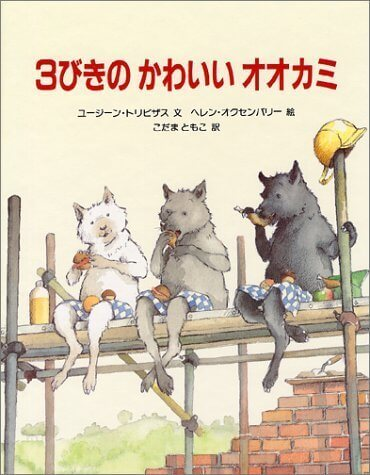 3びきのかわいいオオカミ,絵本,おばけ,