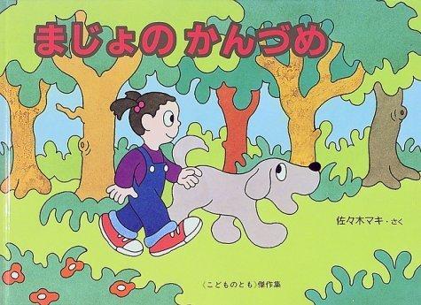 まじょのかんづめ (こどものとも傑作集),佐々木マキ,