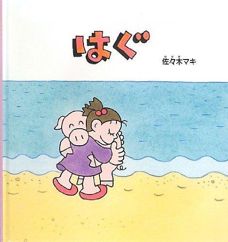 はぐ (幼児絵本シリーズ),佐々木マキ,
