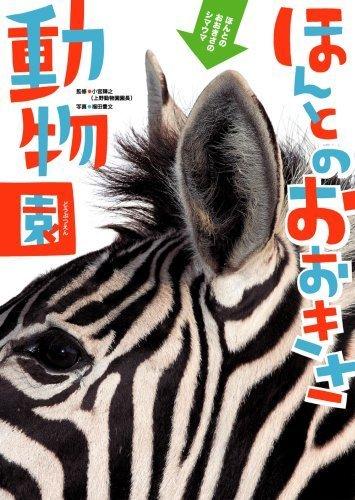 ほんとのおおきさ動物園,動物,絵本,