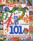 決定版 まんが日本昔ばなし101 (決定版101シリーズ),昔話,絵本,