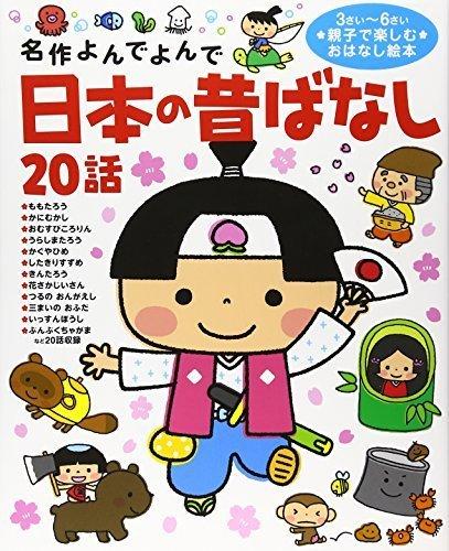 日本の昔ばなし20話 (名作よんでよんで),昔話,絵本,