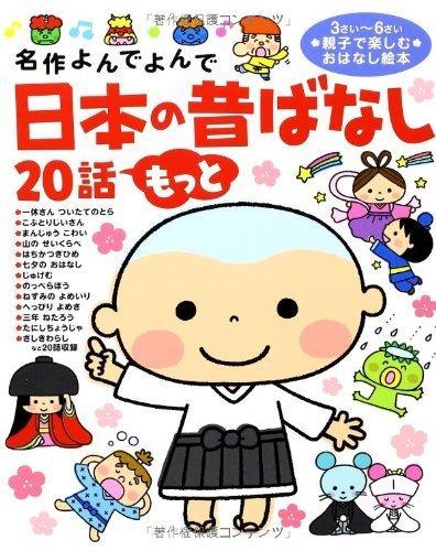 日本の昔ばなし20話 もっと,昔話,絵本,