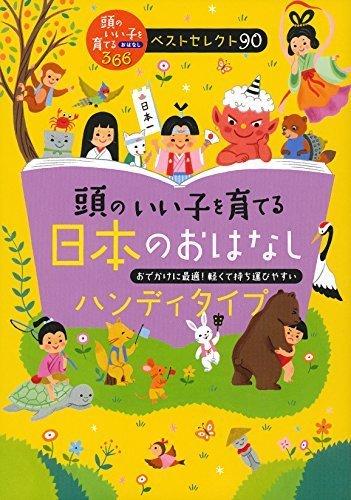 頭のいい子を育てる日本のおはなし ハンディタイプ (.),昔話,絵本,