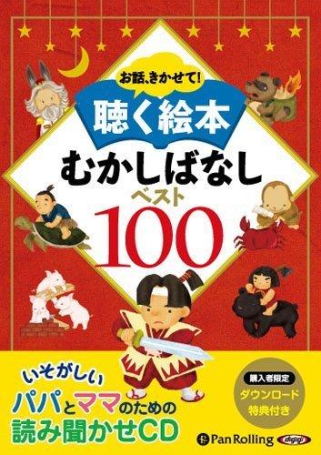 お話、きかせて! 聴く絵本 むかしばなし ベスト100 (<CD>),昔話,絵本,
