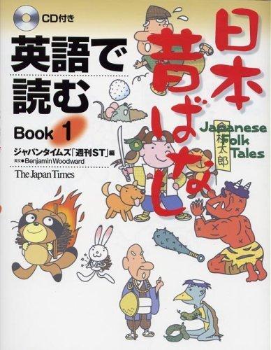 英語で読む 日本昔ばなし Book 1,昔話,絵本,