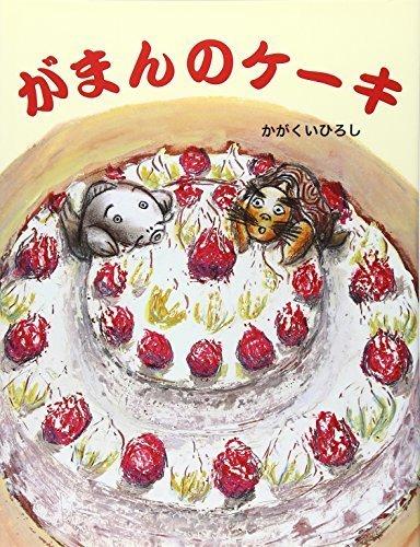 がまんのケーキ,だるまさん,絵本,