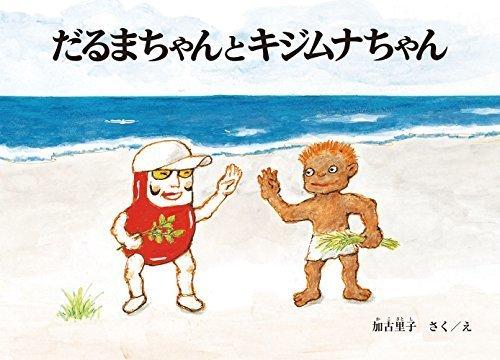 だるまちゃんとキジムナちゃん (だるまちゃんの絵本),かこさとし,