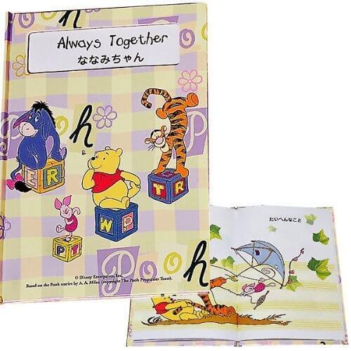 ディアカーズ 名入れ絵本 Always Together<いつもいっしょ> (ディズニー プーさん) 【名前データ必須】,出産祝い,絵本,