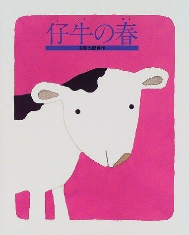 仔牛の春,五味,太郎,