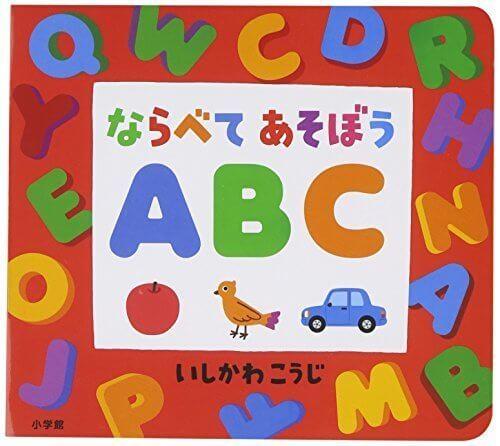 ならべてあそぼう ABC ([バラエティ]),絵本,おすすめ,いしかわこうじ