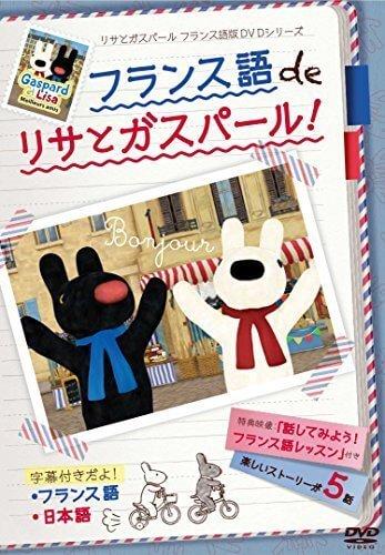 フランス語 de リサとガスパール [DVD],リサとガスパール,絵本,グッズ
