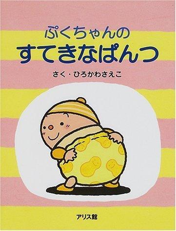 ぷくちゃんのすてきなぱんつ,トイレトレーニング,絵本,