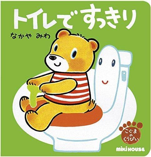 トイレで すっきり―こぐまのくうぴい (ミキハウスの絵本),トイレトレーニング,絵本,