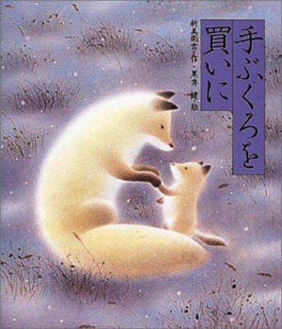 手ぶくろを買いに (日本の童話名作選),4歳,絵本,