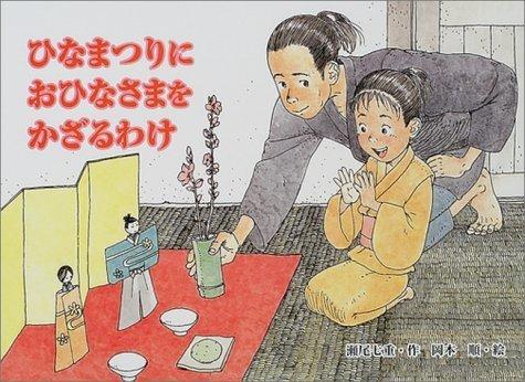 ひなまつりにおひなさまをかざるわけ (行事の由来えほん),4歳,絵本,