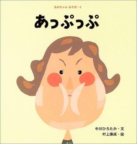 あっぷっぷ (あかちゃんあそぼ),中川ひろたか,