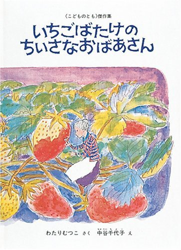 いちごばたけの ちいさなおばあさん (こどものとも傑作集),春,絵本,読み聞かせ