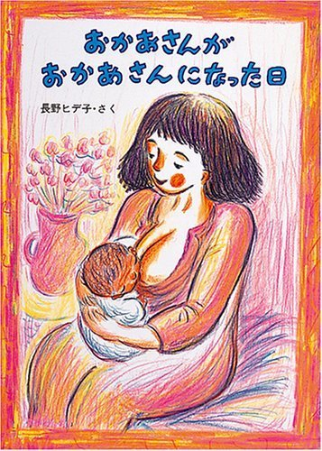 おかあさんがおかあさんになった日 (絵本・こどものひろば),読み聞かせ,絵本,