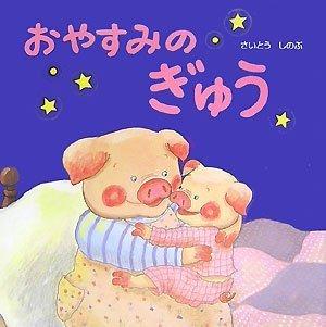 おやすみのぎゅう,読み聞かせ,絵本,
