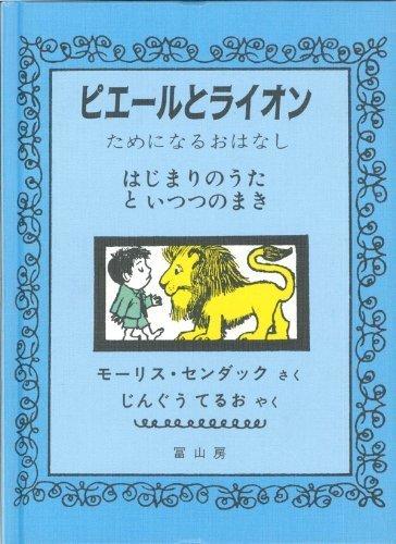 ピエールとライオン-ためになるおはな,モーリスセンダック,絵本,