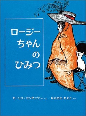 ロージーちゃんのひみつ (幼年翻訳どうわ),モーリスセンダック,絵本,