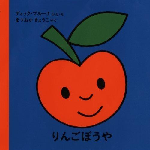 りんごぼうや (ブルーナの絵本),ディック・ブルーナ,