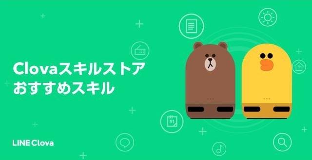 LINE Clovaアプリのロゴ,