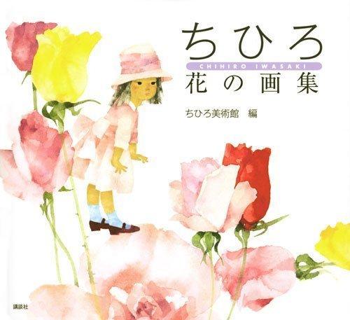 ちひろ 花の画集,