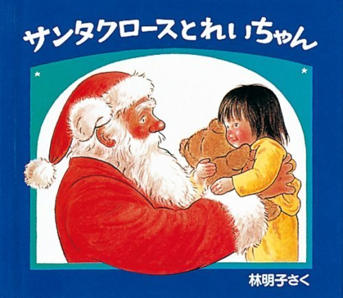 サンタクロースとれいちゃん (クリスマスの三つのおくりもの),