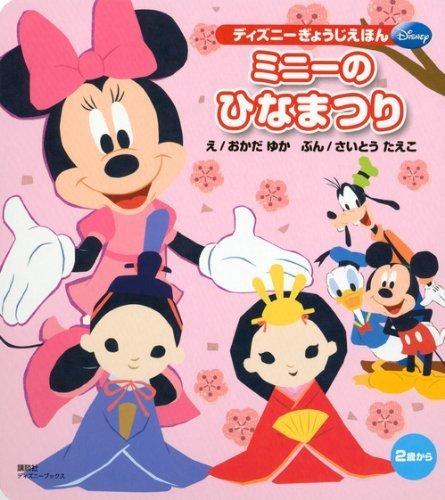 ミニーのひなまつり (ディズニーブックス) ディズニーぎょうじえほん (ディズニーブックス ディズニーぎょうじえほん),乳児,絵本,おすすめ