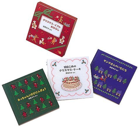 クリスマス・イブのおはなしセット (日本傑作絵本シリーズ),クリスマス,絵本,
