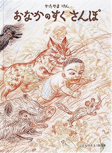 おなかのすくさんぽ (こどものとも傑作集),4歳,絵本,おすすめ
